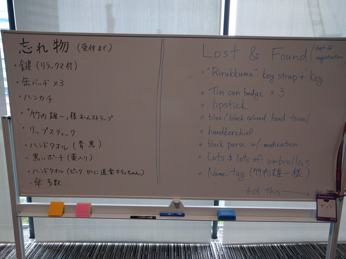 Lost & Found / 忘れ物 #rubykaigi https://t.co/sxO2rE7Xnm
