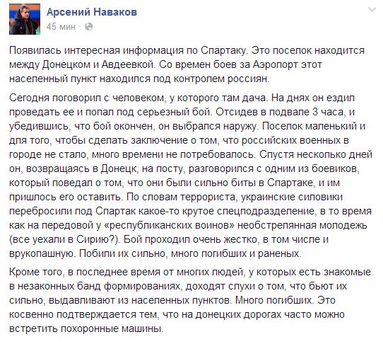 Пьяный боевик в Горловке во время бытовой ссоры применил гранату: погибла женщина, - ГУР Минобороны - Цензор.НЕТ 2209