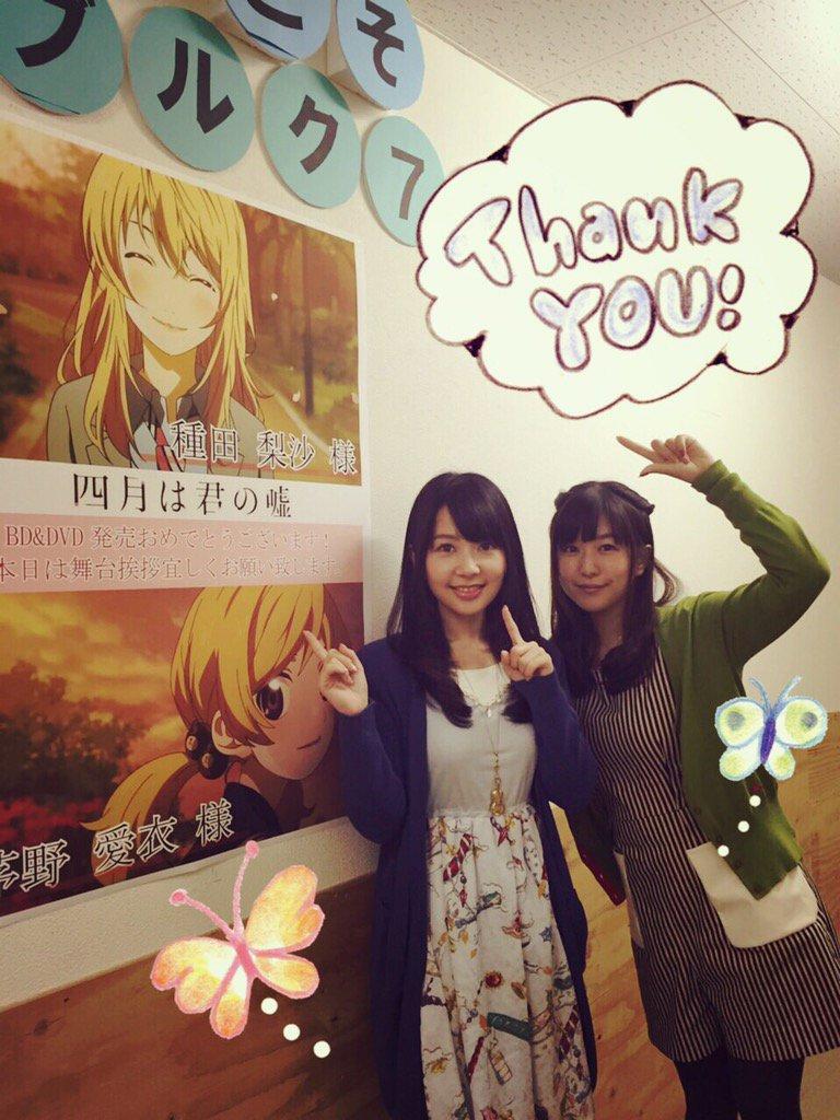 (茅野)初・君嘘地方イベント!来てくださった皆さん有難うございました!(種田)名古屋も大阪もとっても満喫できてうれシード♪ pic.twitter.com/mH8H5l6vKb