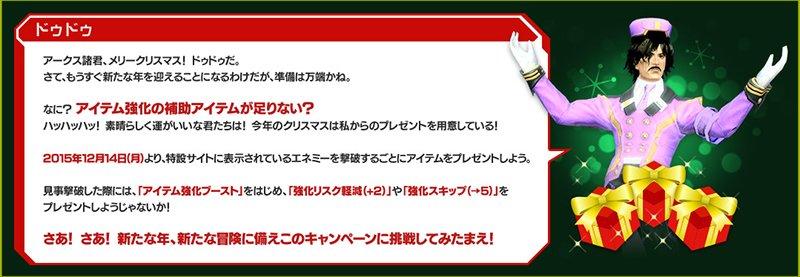 【WEB限定 エネミー討伐】Xmasキャンペーン ~まもなくはじまる強化の宴~   『ファンタシースターオンライン2』プレイヤーズサイト