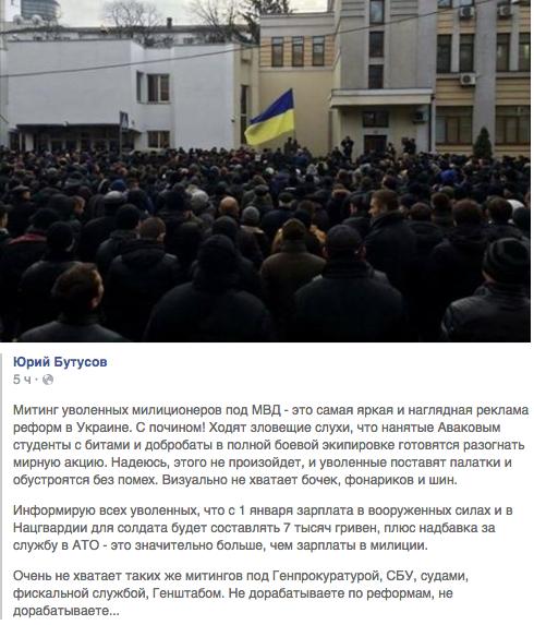 Не прошедшие переаттестацию милиционеры собирают митинг против Авакова - Цензор.НЕТ 6615