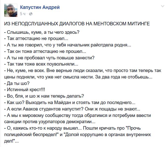 """Авакова не пугает митинг не прошедших переаттестацию милиционеров: В новой полиции не будет некомпетентных и грязных """"ментов""""! - Цензор.НЕТ 2040"""
