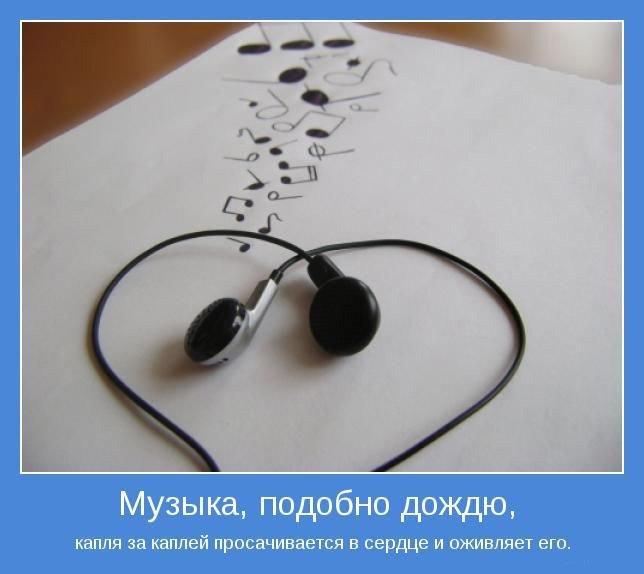 Музыкальные картинки с надписями со смыслом, картинки