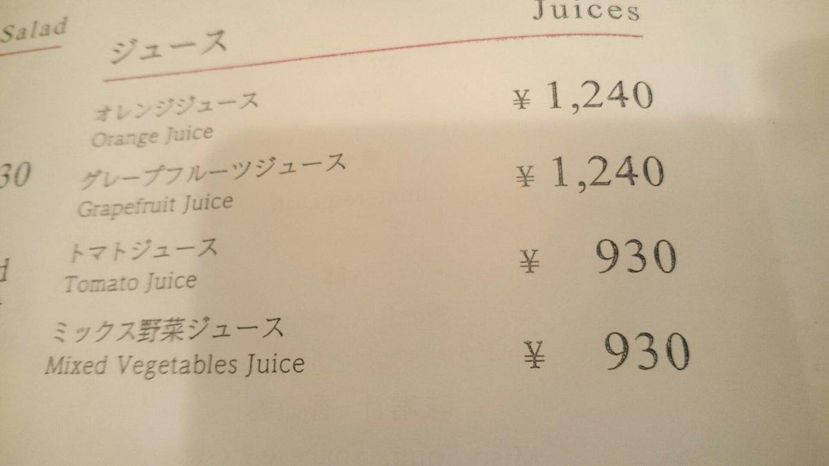 ホテルの朝食ルームサービスでジュース頼もうと思ったら値段クソワロタwwwwww