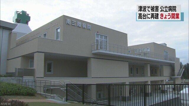 東日本大震災で74人が犠牲になった南三陸町病院が再建され開業したが、NHK7時のニュースはこれを延々と報じながら総工費56億円のうち約22億円が台湾からの寄付であったことには一言も触れぬまま。触れては都合の悪いことでもあるのですか。 https://t.co/7lYaONUBEr