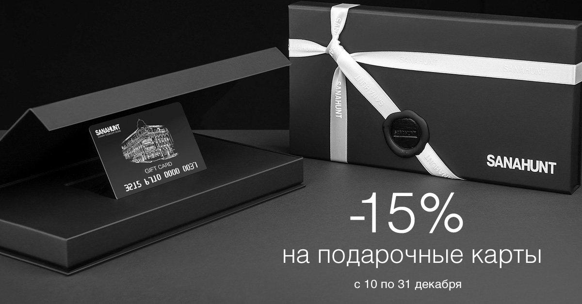 -15% на подарочные карты SANAHUNT. C 10 по 31 декабря. Купить онлайн: https://t.co/C2X0K2qLmw https://t.co/VR15AnsAZa