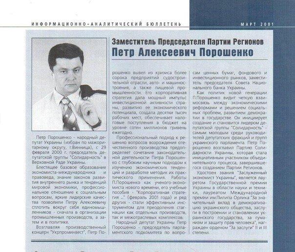 Порошенко выступил за создание механизма для деоккупации и демилитаризации Крыма - Цензор.НЕТ 8442