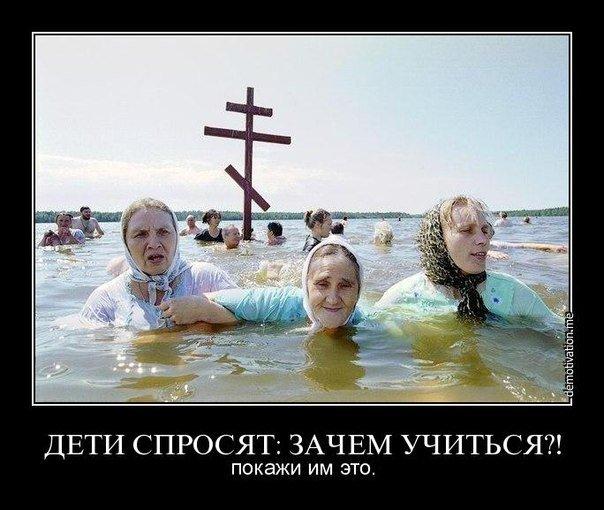 Православные приколы картинки