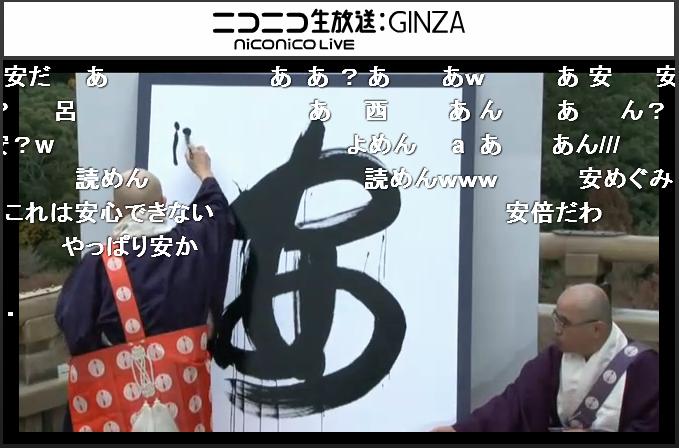 2015年「今年の漢字®」は「安」に決定しました!このあと日本漢字能力検定協会 髙坂節三会長への独占インタビューも行います⇒ #nicohou #今年の漢字 #今年の漢字・2015