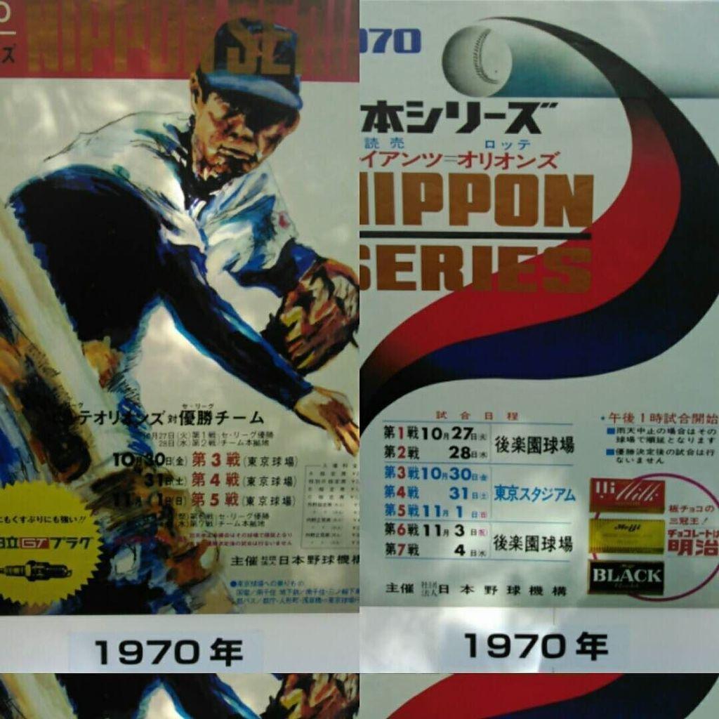 1970年の日本シリーズ