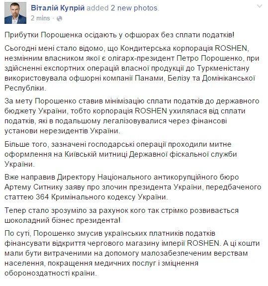 """""""Самопомич"""" не будет поддерживать налоговую реформу, - нардеп Острикова - Цензор.НЕТ 399"""