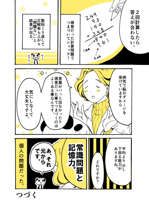 体験漫画】『33歳漫画家志望が脳...