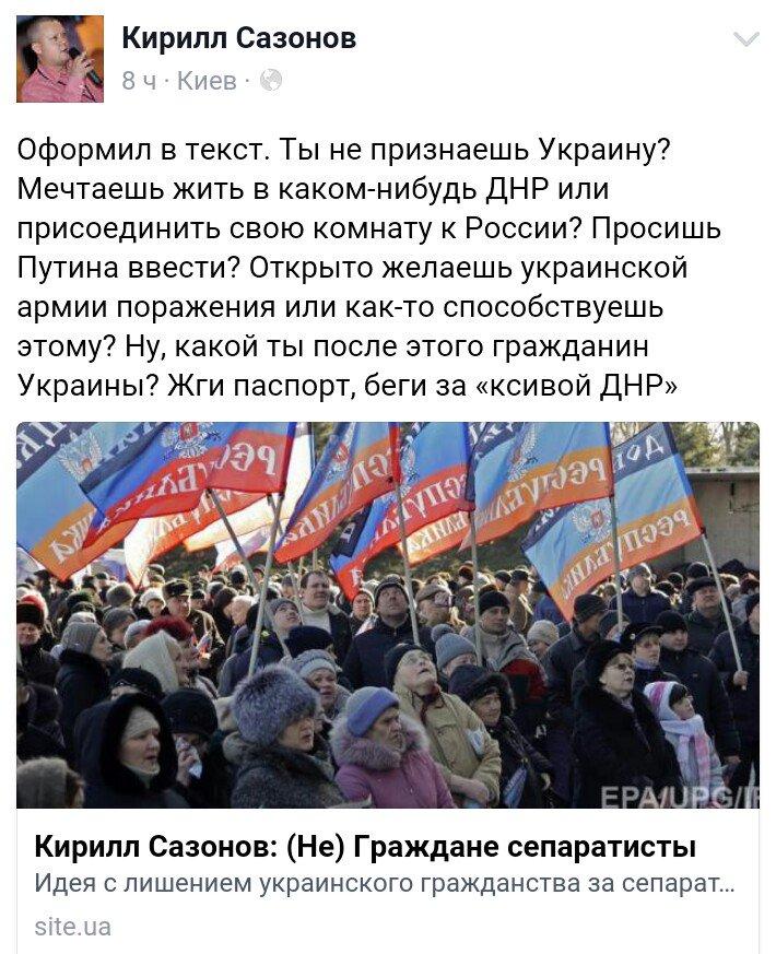 #Украина Согласен на 200%! Сепар - НеГражданин Украины!  Ретвитни, если ты тоже так считаешь https://t.co/I3R86EFSqe https://t.co/P6xqKGIPgY