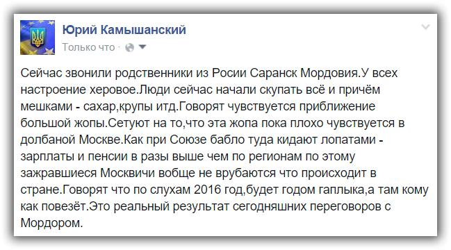 Россия так и не обосновала свои претензии к созданию ЗСТ Украины с ЕС, - Томбиньский - Цензор.НЕТ 7841