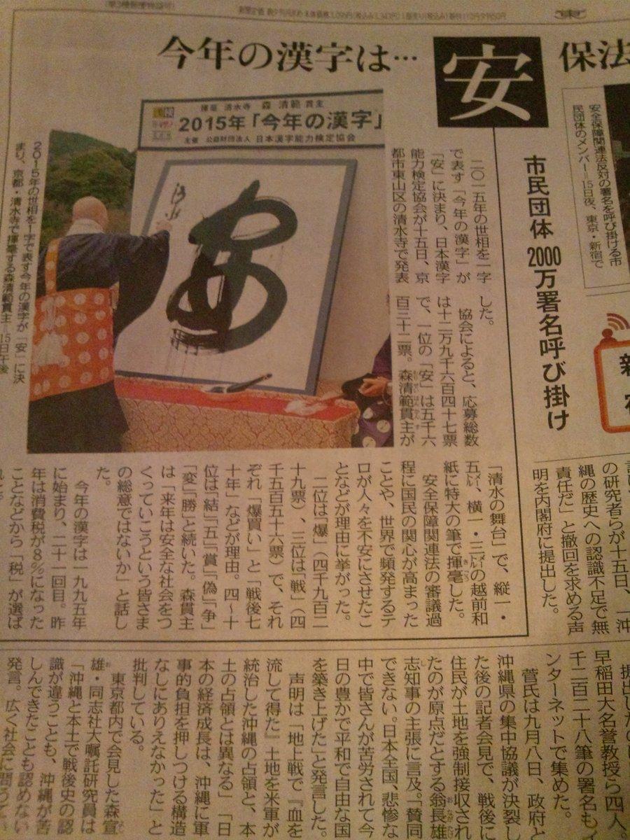 今年 の 漢字 一文字
