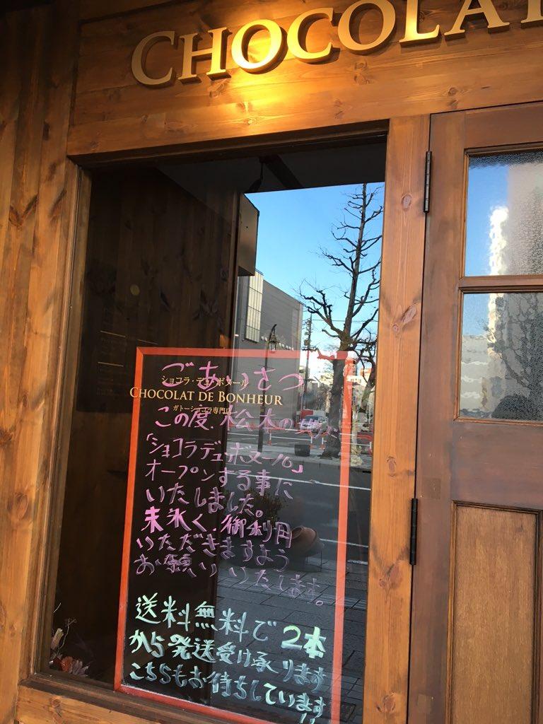 【松本情報】 RT @matsuky0825: 松本駅前通りガトーショコラ専門店  https://t.co/TdBZHRwrON