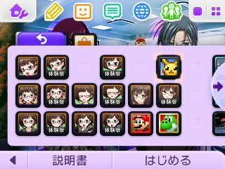若留ちゃん格納庫。 #My3DS #3DS https://t.co/0yO8Qp5RY8