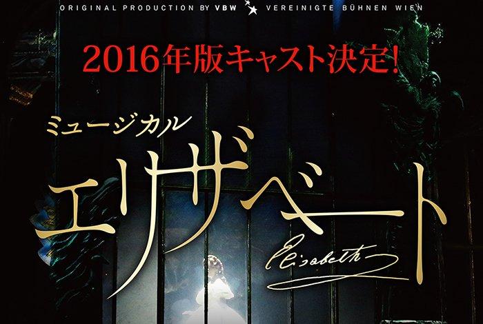 【キャスト発表第1弾】お待たせ致しました、帝劇2016年6・7月公演 ミュージカル『エリザベート』公式サイトを更新!上演日程&チケット情報などもアップ致しました、どうぞご期待ください。 https://t.co/5Kayoyz158 https://t.co/E8Gv59NEL8