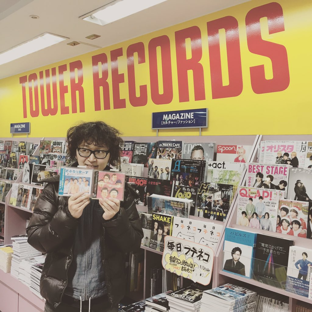 今日はどぶろっかーず「もしかしてだけど、バンドアルバム」 「女のかわいさはんぱない!」の発売日! タワレコ名古屋近鉄パッセ店に突撃してきました! コメントも書かせてもらっちゃった!矢追さんありがとうございました^_^  買ってー!! https://t.co/CEzMVvaypG