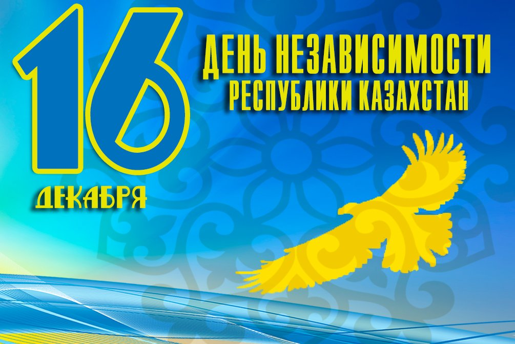 Открытка день независимости республики казахстан, открытки