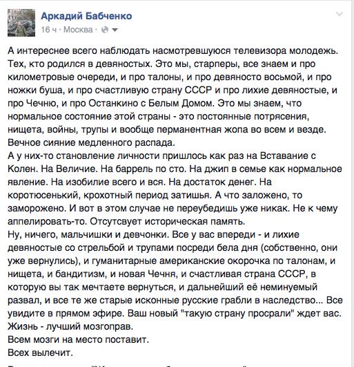 """Россияне постепенно теряют доверие к теленовостям, - опрос """"Левада-центра"""" - Цензор.НЕТ 3213"""