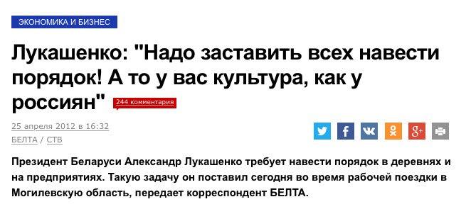 """Лукашенко - силовикам Беларуси: """"Нам нельзя упускать ситуацию с Украиной"""" - Цензор.НЕТ 8611"""