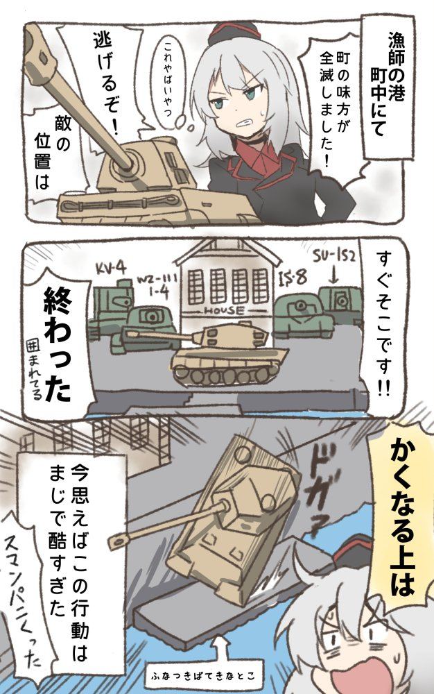 いど◆2日目東A23a on Twitter \u0026quot;World of Tanksをプレイするエリカさんまとめ https//t.co/8sDi0LMpcV\u0026quot;