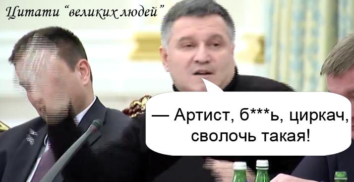 Саакашвили врет о том, что посетил миграционную службу, - Аваков - Цензор.НЕТ 6821