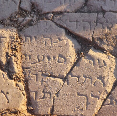 """1500yr tablet w/hebrew letters found in #Israel ..still waiting for one in Arabic @AliAbunimah .where's """"palestine""""? https://t.co/NHhGTk6sSH"""