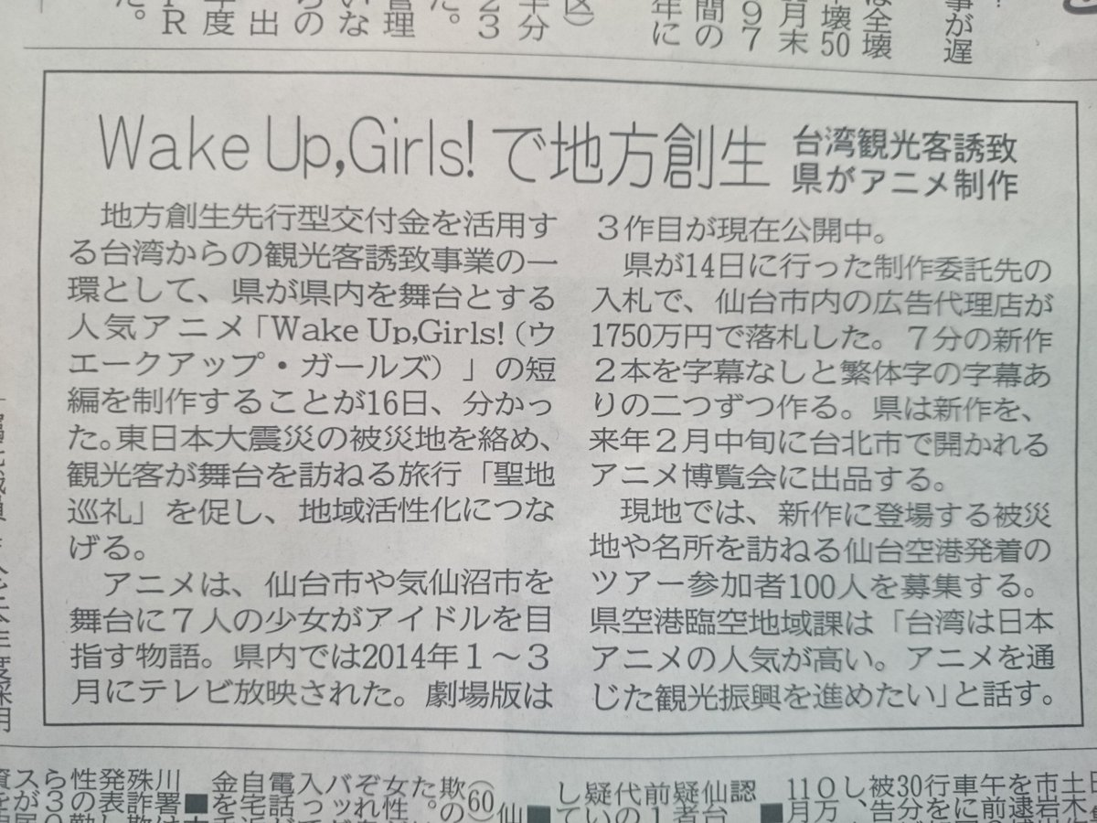 Wake Up,Girls!で地方創生(今朝の河北新報みやぎ版より) https://t.co/5fsMS9xsyM