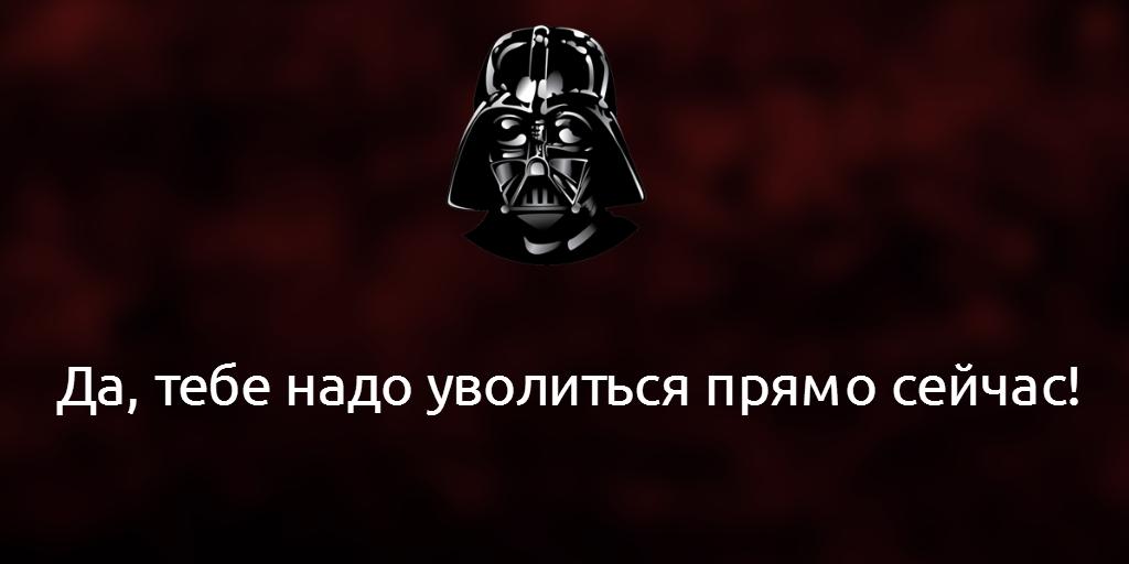 Приколы по Звездным Войнам: Фэндом: Дядя Дарт Вейдер советует: 5 признаков, что пора увольняться