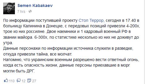 За минувшие сутки ранены двое украинских воинов, - спикер АТО - Цензор.НЕТ 4205