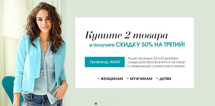 otto интернет магазин одежды с бесплатной доставкой по россии