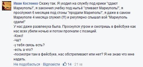Боевики покинули Коминтерново, - пресс-центр АТО - Цензор.НЕТ 9290