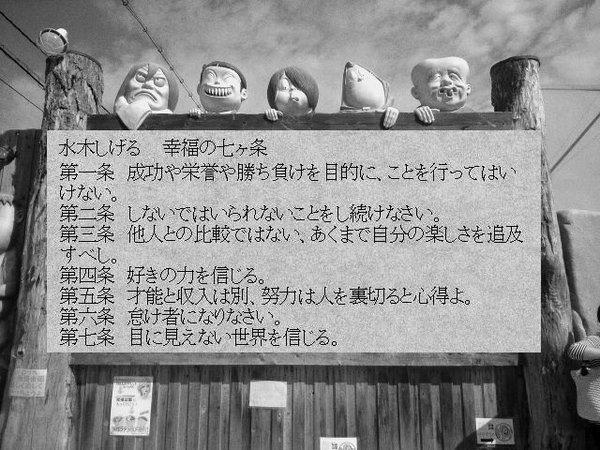 The wisdoms of Mizuki Shigeru (1922–2015) https://t.co/MJ06qyktyo https://t.co/WJQDOVMKSk