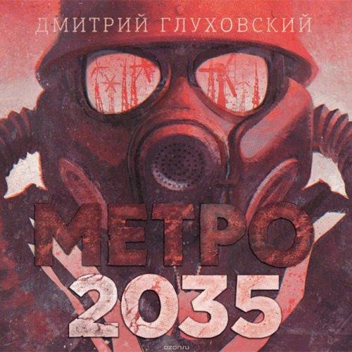 Аудиокниги метро 2033 осада рая скачать через торрент