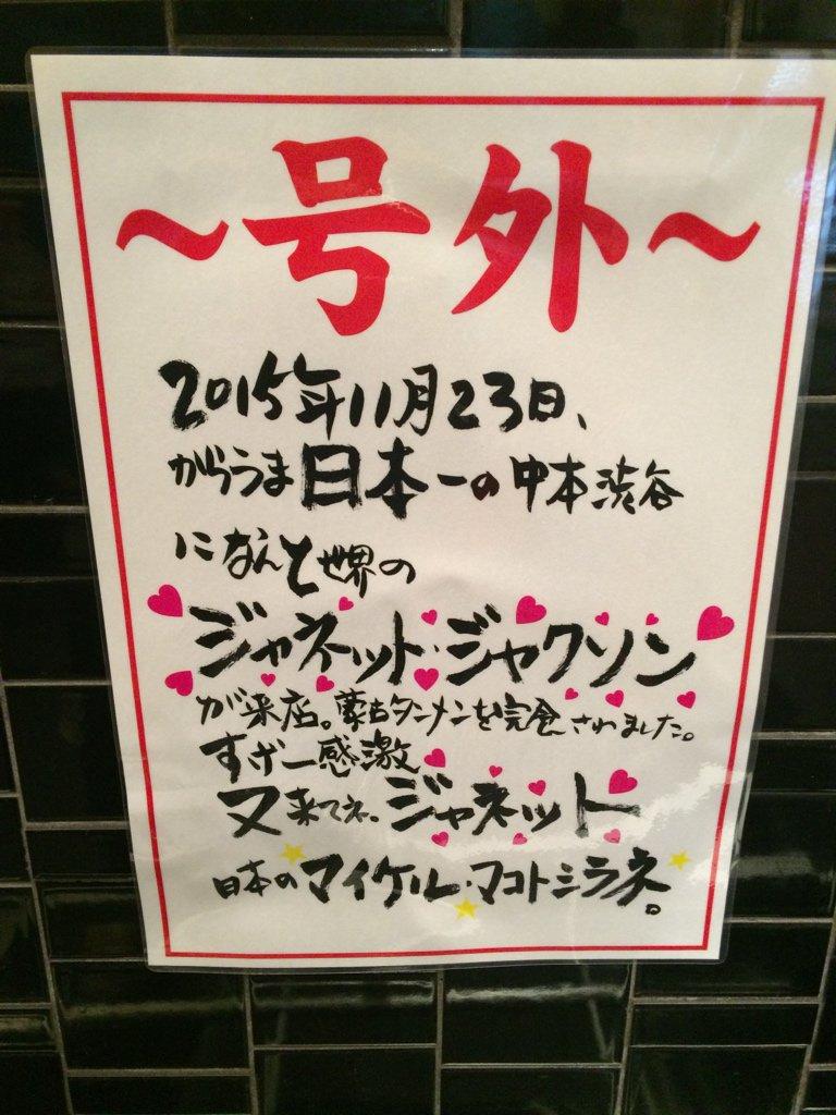 【号外】ジャネット・ジャクソン 蒙古タンメン中本を完食 https://t.co/PsOEUBS6l7