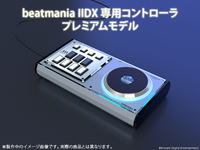 beatmania IIDX 専用コントローラはこちら! https://t.co/XitYlp0tnW https://t.co/SNnMjRDQYv