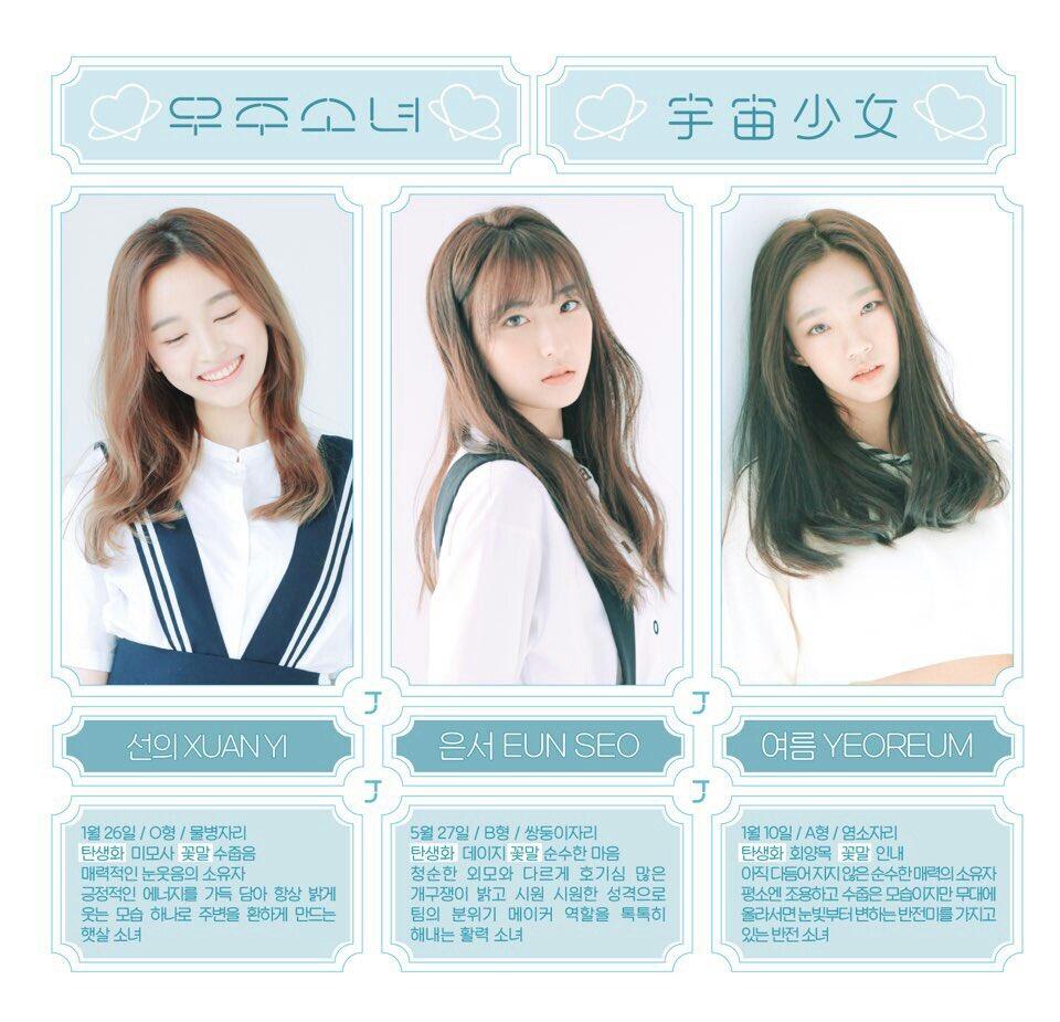 25일(목), 스타쉽&위에화 합작 신인 걸그룹 우주소녀 데뷔 앨범 발매 예정 | 인스티즈