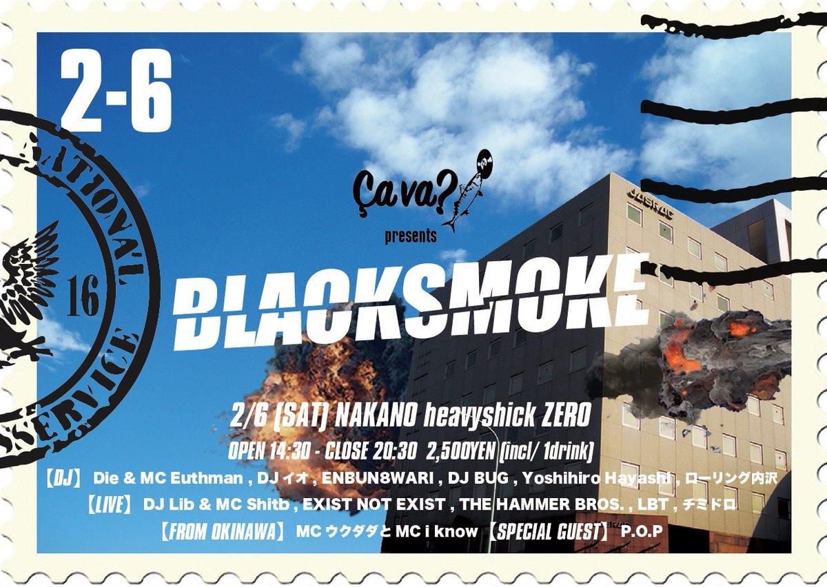 BLACKSMOKE_FF