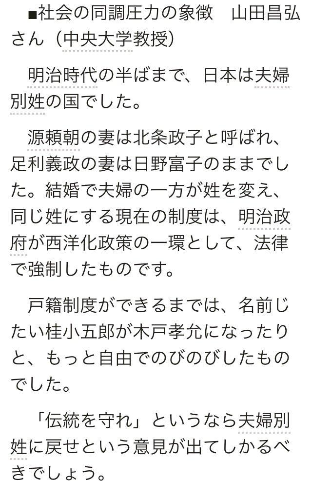 ここで、山田昌弘先生と竹田恒泰さんの意見を比較してみましょう。 https://t.co/ZY1Sl97CKQ