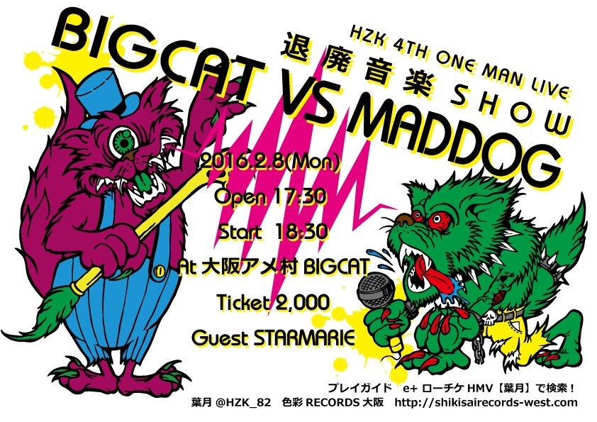 フォロワーさんに知ってもらいたい…!来年2/8(月)に大阪アメ村BIGCATにてワンマンライブを開催します!キャパ800超大箱やけどタイトル通り勝負に負けへんで!チケットまださばけてません…お願いします!#君のRTが力になる #RT https://t.co/ylUd7Wvfex