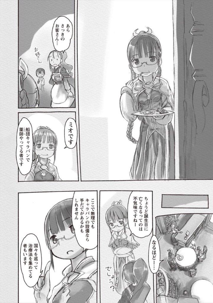 メイド イン アビス 単行本