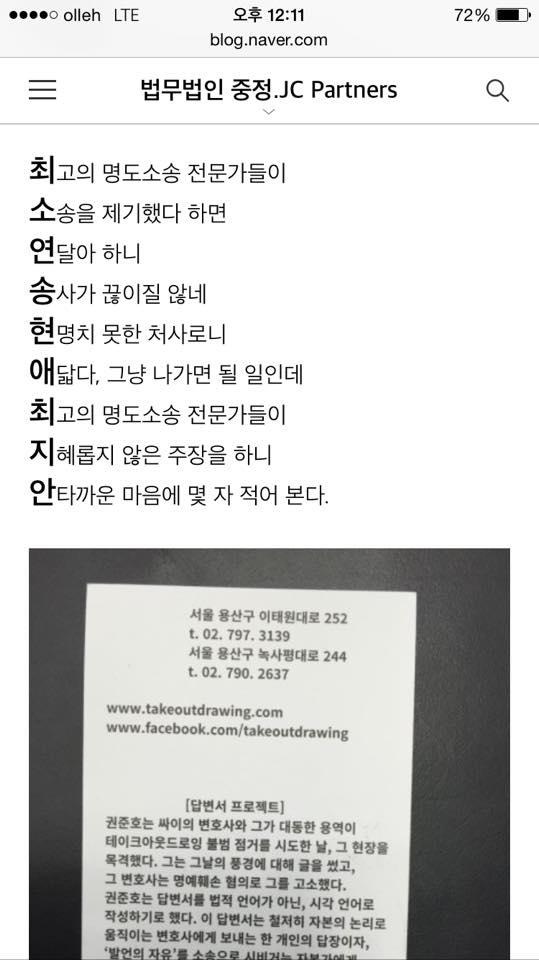싸이측 변호사의 블로그에 올라온 테이크아웃드로잉 사람들 이름으로 장난친 글. 싸이측 변호사들은 시적언어로 된 메시지라고 하고 있군요. https://t.co/NKsQpOuBeF