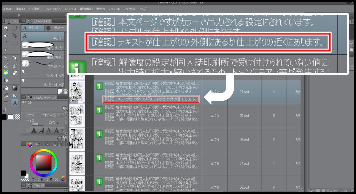 クリスタEXでは、同人誌の入稿用データを各印刷会社の仕様に合わせて作れます。さらに[ページ管理]メニュー右クリックから[製本処理]→[製本リスト表示]で入稿前の原稿チェックも可能です。