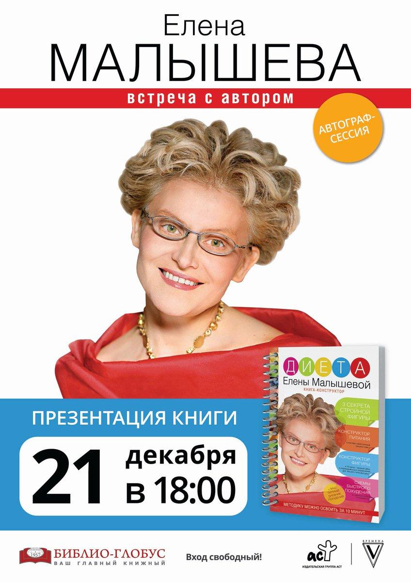 Бесплатную Диету Малышевой.