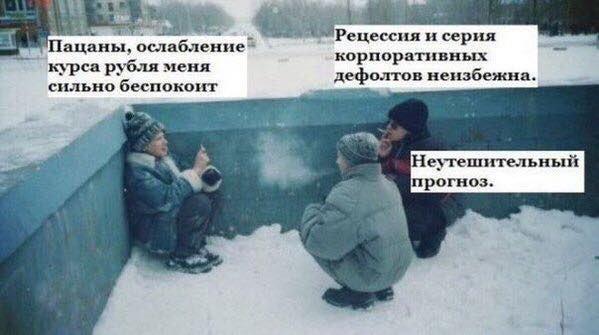 Вслед за ценами на нефть российский рубль возобновил падение - Цензор.НЕТ 6273