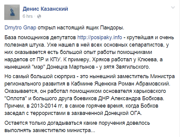 Интерпол может возобновить розыск Януковича из-за обнаружения его архива, - Аваков - Цензор.НЕТ 5886