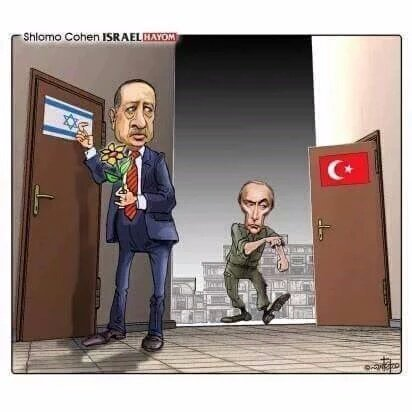 A cartoon that aptly describes the current Turkish Russia relationship and how Israel comes into play with its gas. https://t.co/bVNp63ZvSN