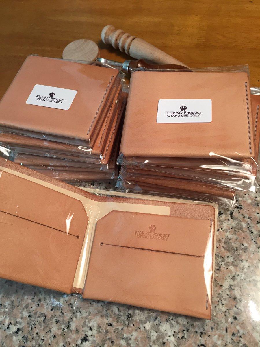 【ヲタク革細工】完成しましたー 一枚革で作った薄いお財布 厚さ3㎜のヌメ革を使って完全手作り・手縫い 大判サイズの札(ユーロ、ドル)対応 OTAKU USE ONLY 刻印入りです。コミケ三日目東W56bにて頒布致します、よろしく〜 https://t.co/w0UNHXXgya